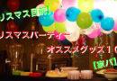 【クリスマス目前】クリスマスパーティーオススメグッズ10選【家パ】