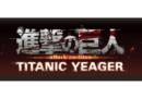 【グラブル】進撃の巨人タイタニック・イェーガー【グランブルーファンタジー】